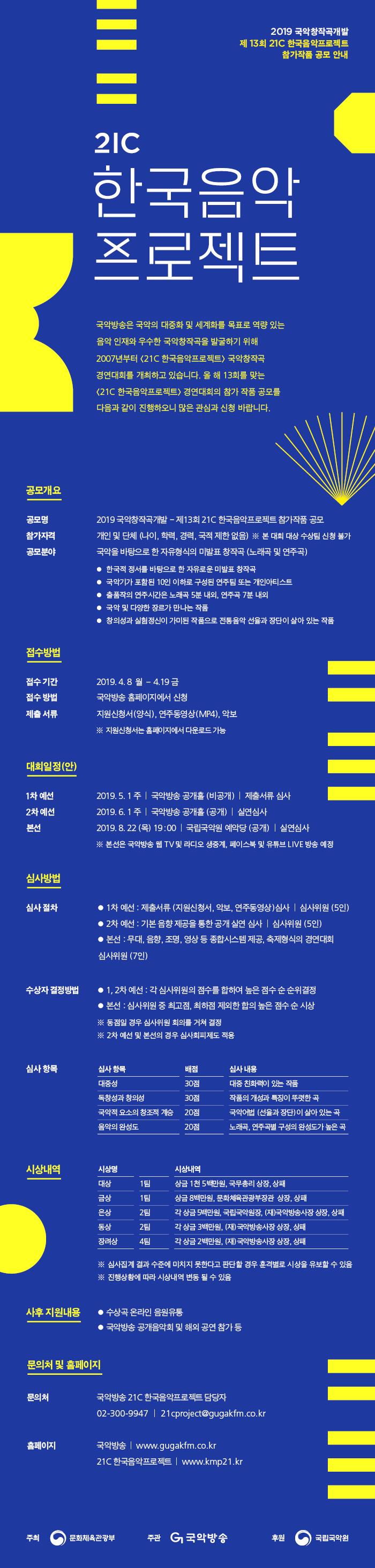 21c한국음악프로젝트-웹홍보물.jpg